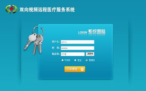 选择自己相关的身份,输入用户名和密码后即完成登录.